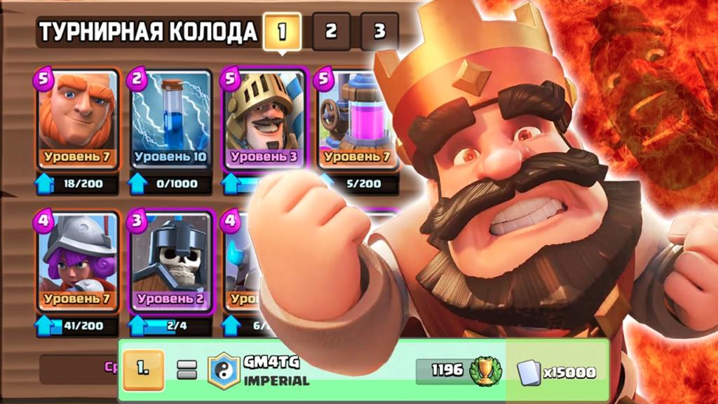 Clash Royal - Выбор колоды