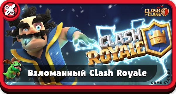Взломанный Clash Royale