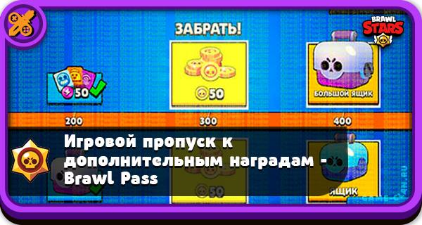 Brawl Pass - допполнительный возможность к игровым наградам в Brawl Stars