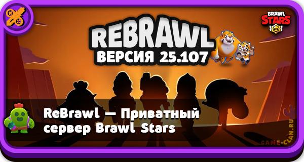 ReBrawl — Приватный сервер Brawl Stars