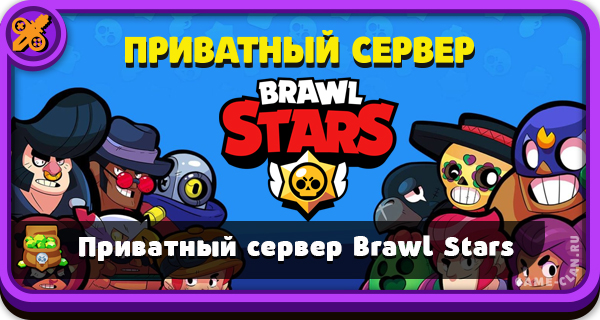 Приватный сервер Brawl Stars (Бравл Старс)