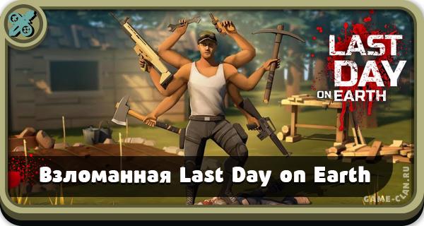 игра Last Day on Earth