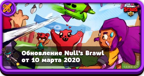 Обнoвлeниe Null's Brawl 10 марта 2020