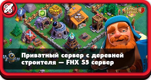 Приватный сервер с деревней строителя — FHX S5 сервер Clash of Clans