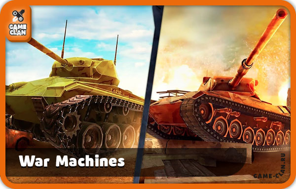 war machines - картинка 1