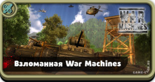 Игра War Machines