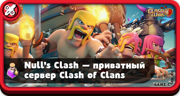 Null's Clash — приватный сервер Clash of Clans