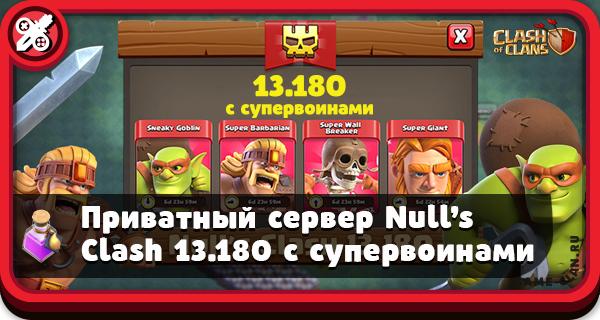 Приватный сервер Null's Clash 13.180 с супервоинами
