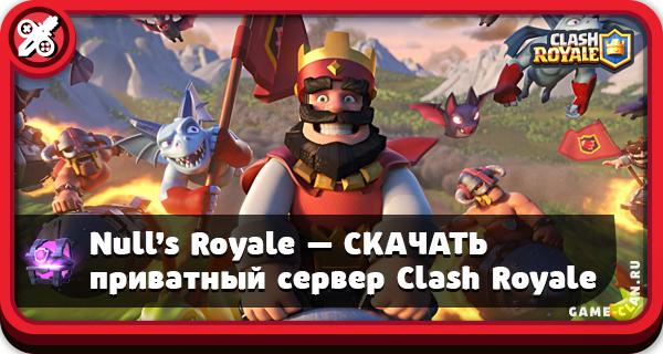 Null's Royale — приватный сервер Clash Royale