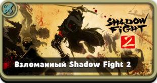 Взломанный Shadow Fight 2