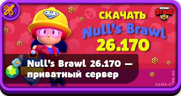 Скачать приватный сервер Null's Brawl 26.170