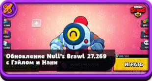 Обновление Null's Brawl 27.269 с Гэйлом и Нани