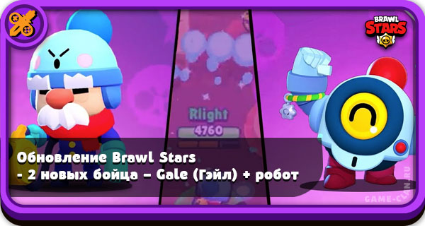 Обновление Brawl Stars - Gale (Гэйл) + робот