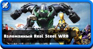 Взломанный Real Steel WRB