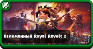 Игра Royal Revolt 2 - взломанная