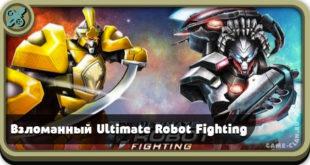 Взломанный Ultimate Robot Fighting на деньги
