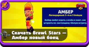 Обновление Brawl Stars с Amber - легендарный боец