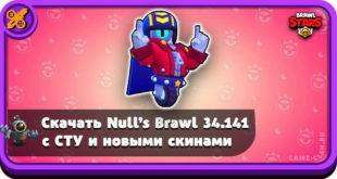 Brawl Stars 34.141 с новым бойцом СТУ
