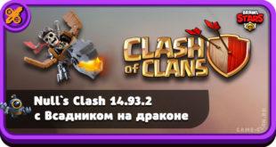 Nulls Clash 14.93.2 с Всадником на драконе